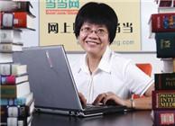 当当网董事长俞渝职场达人:我不是赌徒