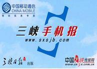 三峡日报集团:报网融合是传统媒体发展的必然选择