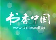 书香中国:为全民阅读修一条数字通道