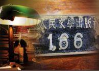 潘凯雄:人文社,一个甲子的轮回印记