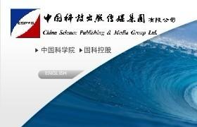 科学社:科技出版全球化经营的中国样本