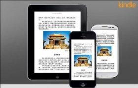 胡晓东:亚马逊Kindle中文店有多凑合?