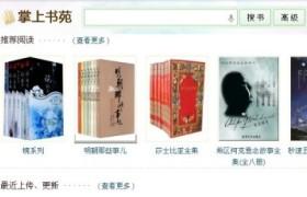 薛学彦:阅读类数字图书产品及分析