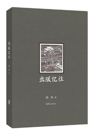 陈昕:《中国震撼》的出版及其价值