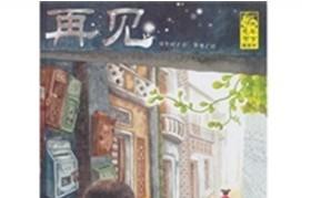 田俊萍:编辑《再见》的日子