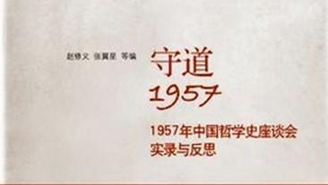 《守道1957:1957年中国哲学史座谈会实录与反思》:理想国中无哲学