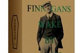 《芬尼根的守灵夜》:向经典致敬