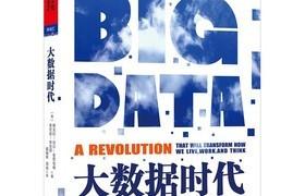 《大数据时代:生活、工作与思维的大变革》:大数据时代的好地图