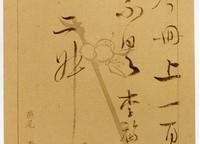 《说笺》:红笺小字,说尽平生意