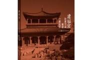 《建福宫:在紫禁城重建一座花园》:重建一座花园,重现一种希望