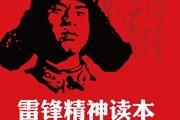 安徽人民出版社出版《雷锋精神读本》