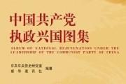 《中国共产党执政兴国图集》首发式在京举行