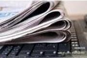 国内纸媒衰退隐忧:上市公司业绩普跌