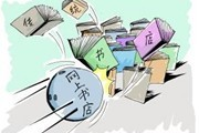 财政部 总署共同研究出台实质政策推动实体书店发展