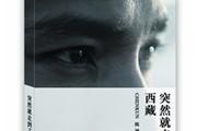 <b>上海出版界推荐书单</b>
