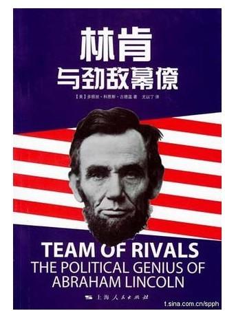 《林肯与劲敌幕僚》:政治家的心灵