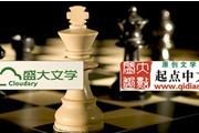 起点中文管理层为何在盛大文学上市关口选择决裂?