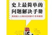 【FUN书】51种史上最简单的解决问题的模型
