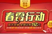网络书店折扣战又升级了:当当40万种书全场5折 京东一亿大让利