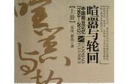 《喧嚣与轮回:中国商业记忆(1950-2012)》:中国商业冒险者简史