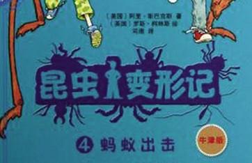 《昆虫变形记》:眷恋昆虫,理解大自然