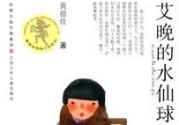苏少社:2013黄蓓佳领衔原创文学作品