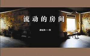 《流动的房间:2013年新版》:薛忆沩,最孤独的洞察者