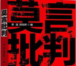 北京理工大学出版社新近推出《莫言批判》
