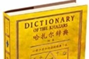 《哈扎尔辞典》:解读寻梦者的疆土