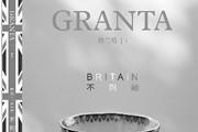英国老牌文学杂志《格兰塔》中文版4月15日正式出版