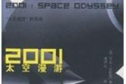 《太空漫游》四部曲:一个旧传统的绝响