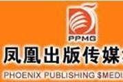 凤凰出版传媒集团将发20亿元中票