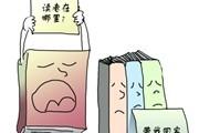 如何收集和保存传统出版积攒下来的庞大读者群?