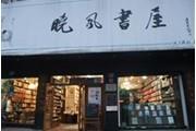 杭州民营书店的最后坚守者