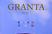 130年英国主题书杂志《格兰塔》出中文版