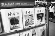 为什么中国的文摘类杂志还能逆势增长?