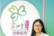 三叶草故事家族:为孩子植下阅读的种子