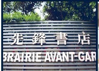 先锋书店首推手绘南京书店地图