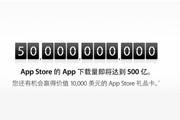 App Store 即将迎来第 500 亿次下载