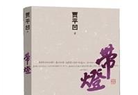 """2012年中国长篇小说微观察.:""""文学的改变需要每个人往前跨上一步"""""""