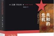 汉娜·阿伦特《共和的危机》大陆首次出版阿伦特生前出版的最后一部作品