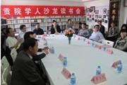 北京社科书店举办学人沙龙读书会