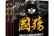 【Fun书】《国殇:国民党正面战场抗战纪实》(图文修订版)