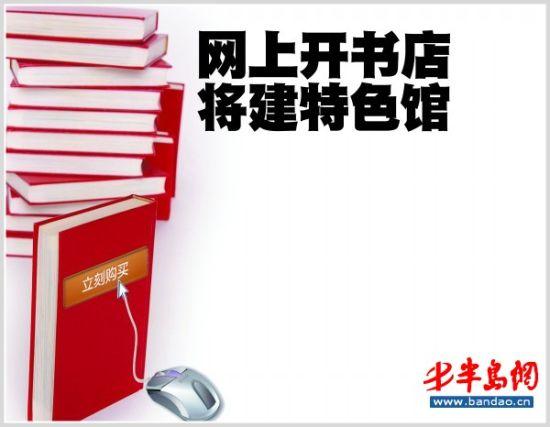 青岛新华书店:逆势谋增长