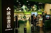从VIP到联名卡:浅论台湾连锁书店会员福利之演变
