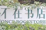 中国最美书店,藏身厦门老洋房
