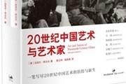 迈克尔·苏立文:见证与书写现代中国艺术70年