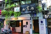 首家女性书店现申城