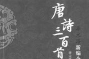 《李元洛新编今读:唐诗三百首》:唐代诗歌的全新缩影