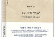 杨奎松研究知识分子第一本著作出版